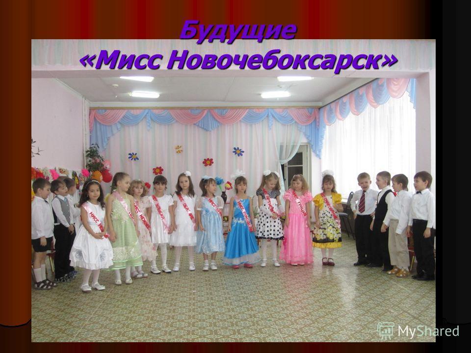 Будущие «Мисс Новочебоксарск»