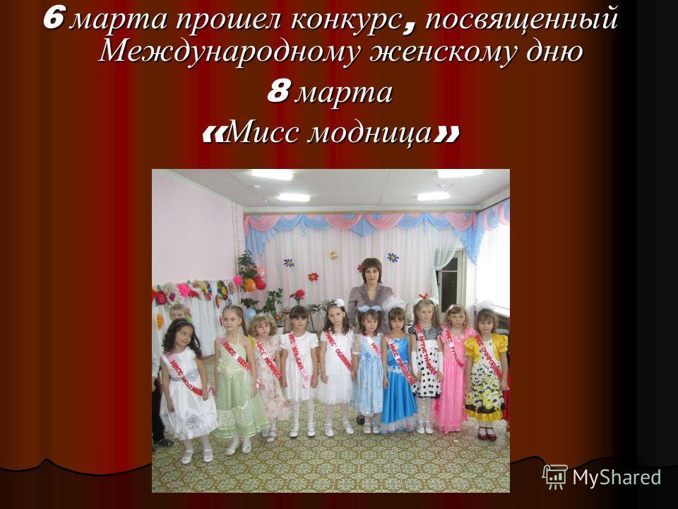 6 марта прошел конкурс, посвященный Международному женскому дню 8 марта « Мисс модница »