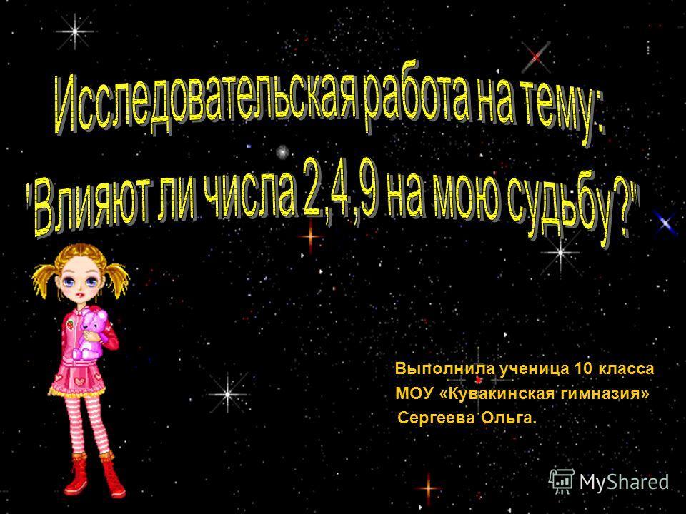 Выполнила ученица 10 класса МОУ «Кувакинская гимназия» Сергеева Ольга.