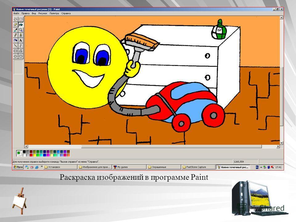 Раскраска изображений в программе Paint