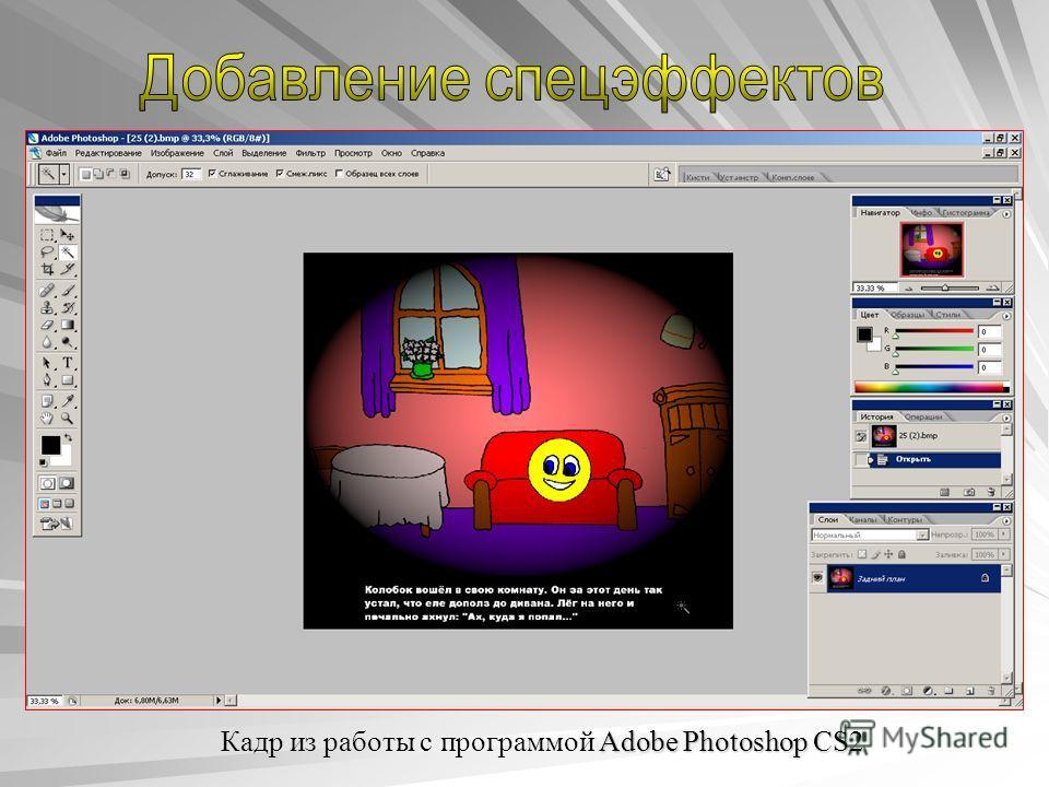 Adobe Photoshop CS2 Кадр из работы с программой Adobe Photoshop CS2