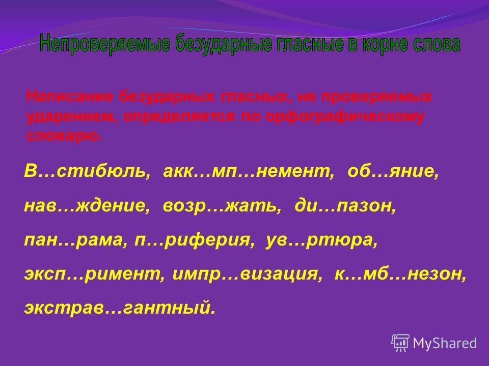 Из истории языка Какие из данных языков являются славянскими? Польский, чешский, венгерский, румынский, болгарский, македонский, греческий, албанский, хорватский, итальянский, грузинский, русский, армянский, белорусский, литовский, украинский, молдав