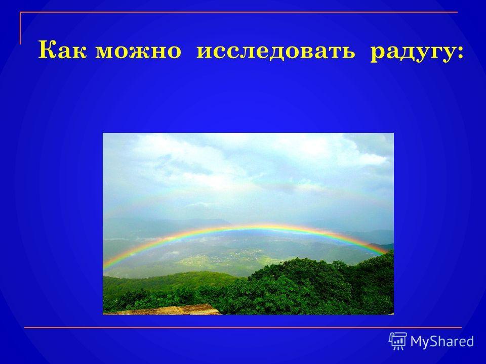 Как можно исследовать радугу: