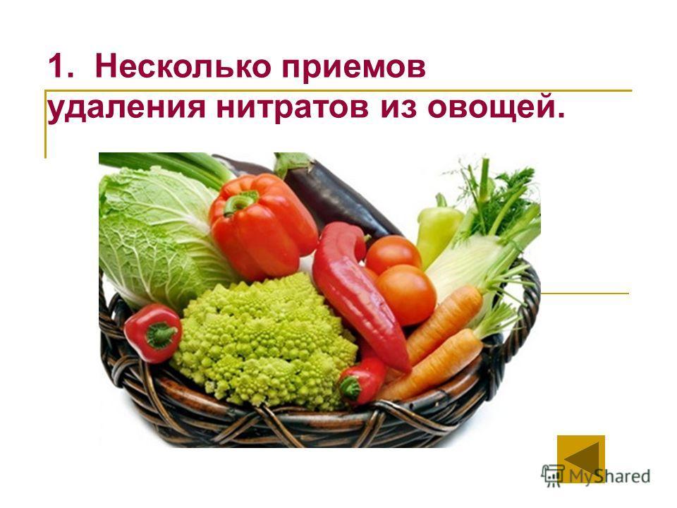1. Несколько приемов удаления нитратов из овощей.