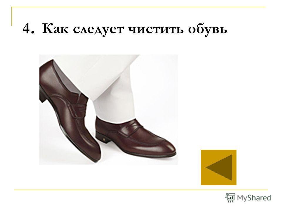 4. Как следует чистить обувь