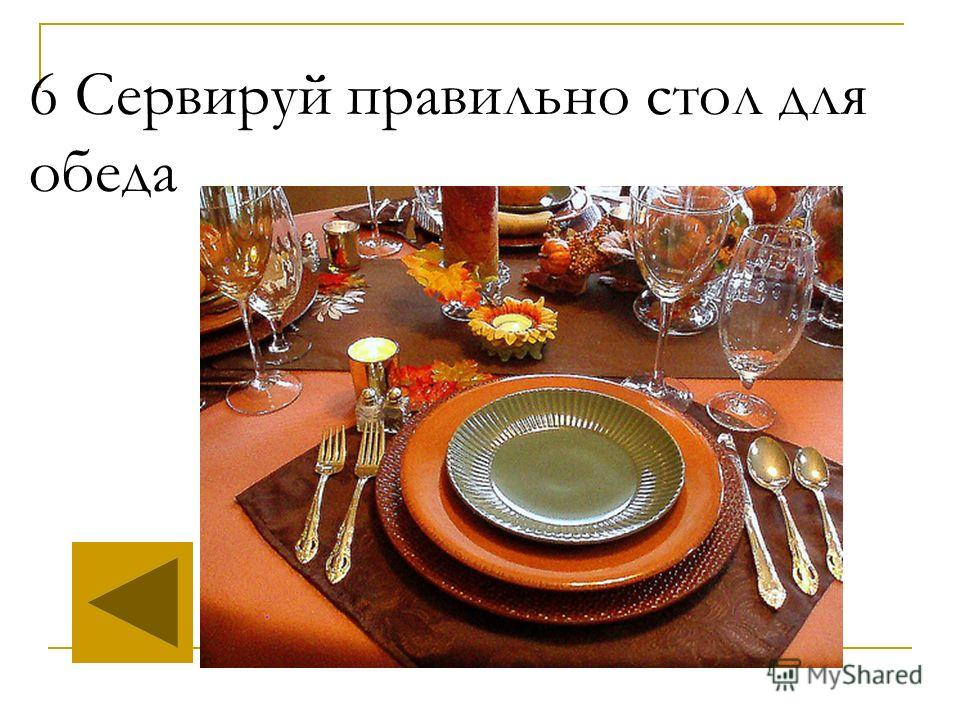 6 Сервируй правильно стол для обеда