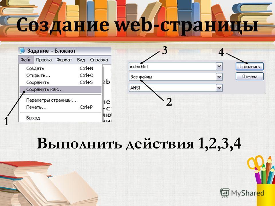 Создание web-страницы 1 2 3 Выполнить действия 1,2,3,4 4