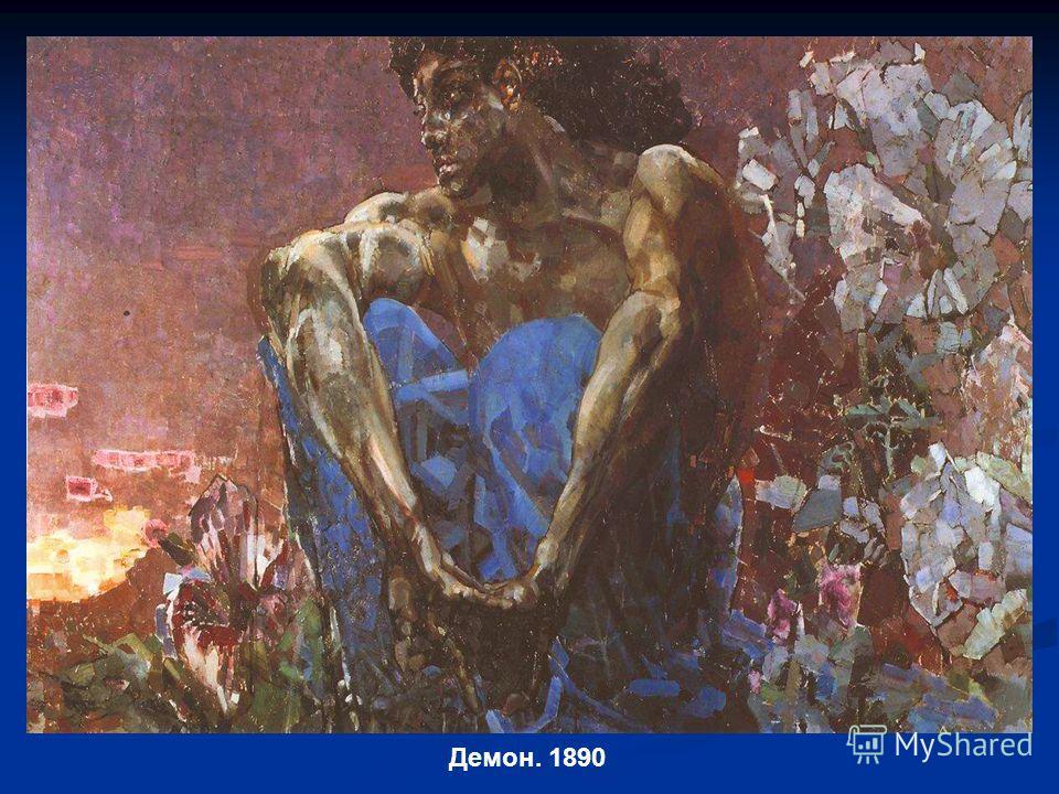 Демон. 1890