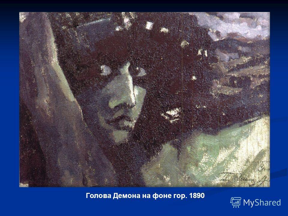 Голова Демона на фоне гор. 1890