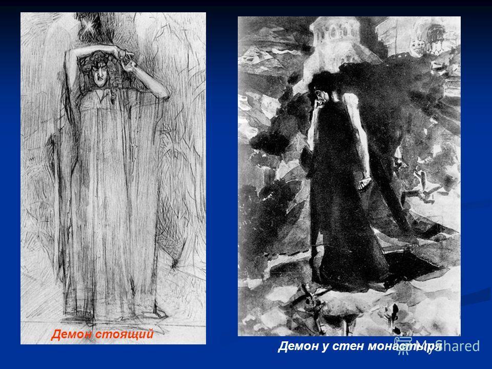 Демон у стен монастыря Демон стоящий