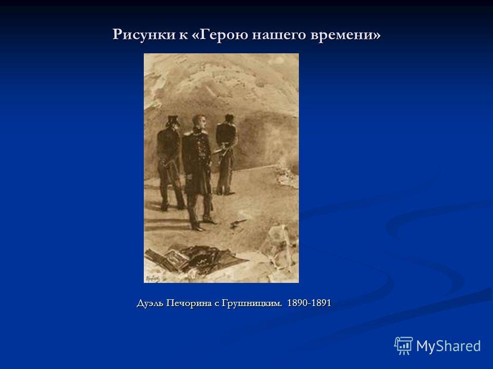 Рисунки к «Герою нашего времени» Дуэль Печорина с Грушницким. 1890-1891