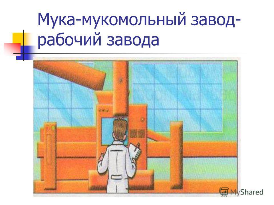Мука-мукомольный завод- рабочий завода