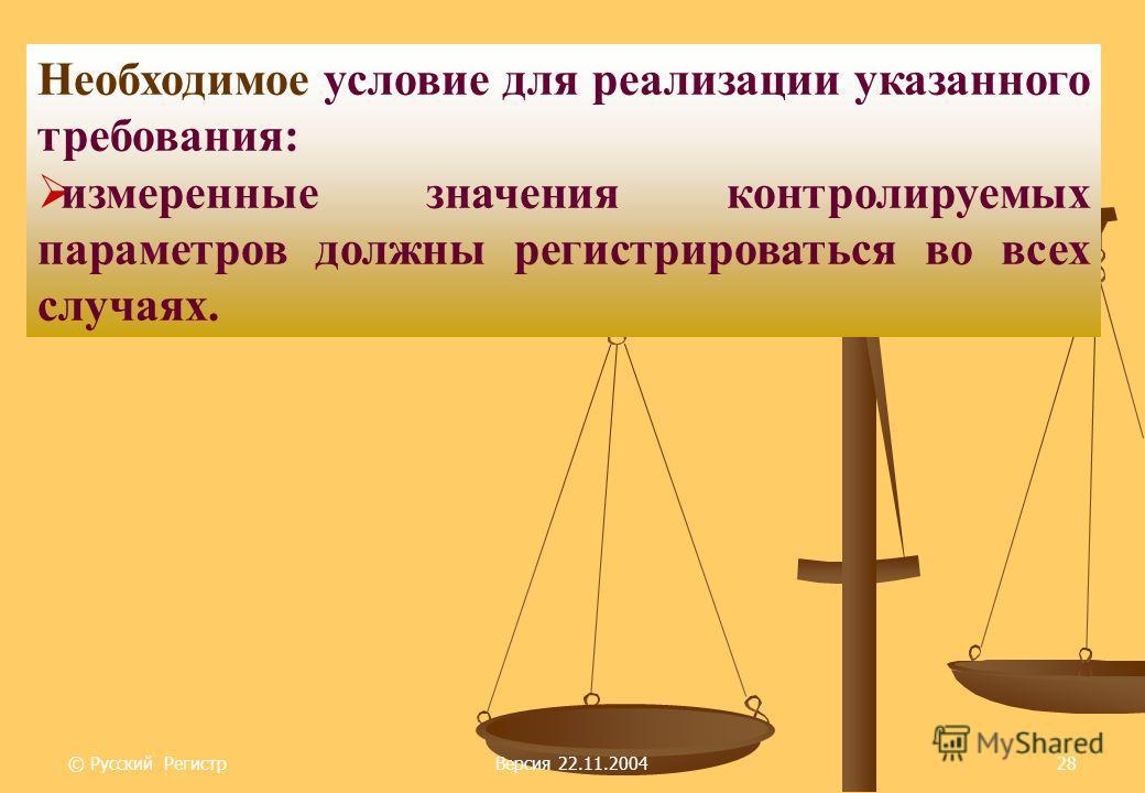 © Русский РегистрВерсия 22.11.200428 Необходимое условие для реализации указанного требования: измеренные значения контролируемых параметров должны регистрироваться во всех случаях.