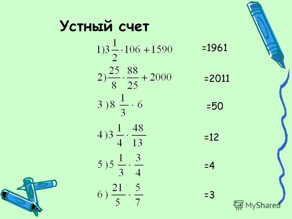 Устный счет =1961 =2011 =50 =12 =4 =3