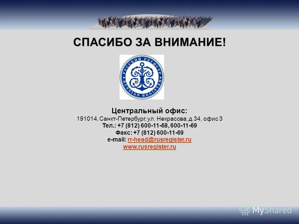Центральный офис: 191014, Санкт-Петербург, ул. Некрасова, д.34, офис 3 Тел.: +7 (812) 600-11-68, 600-11-69 Факс: +7 (812) 600-11-69 e-mail: rr-head@rusregister.rurr-head@rusregister.ru www.rusregister.ru СПАСИБО ЗА ВНИМАНИЕ!