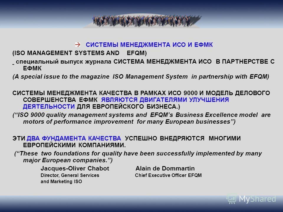 СИСТЕМЫ МЕНЕДЖМЕНТА ИСО И ЕФМК (ISO MANAGEMENT SYSTEMS AND EFQM) специальный выпуск журнала СИСТЕМА МЕНЕДЖМЕНТА ИСО В ПАРТНЕРСТВЕ С ЕФМК (A special issue to the magazine ISO Management System in partnership with EFQM) СИСТЕМЫ МЕНЕДЖМЕНТА КАЧЕСТВА В Р
