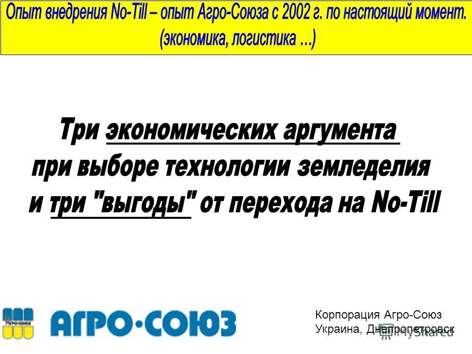 Корпорация Агро-Союз Украина, Днепропетровск