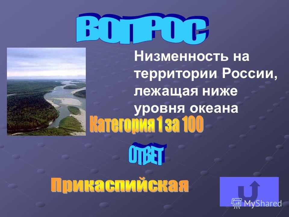 Низменность на территории России, лежащая ниже уровня океана