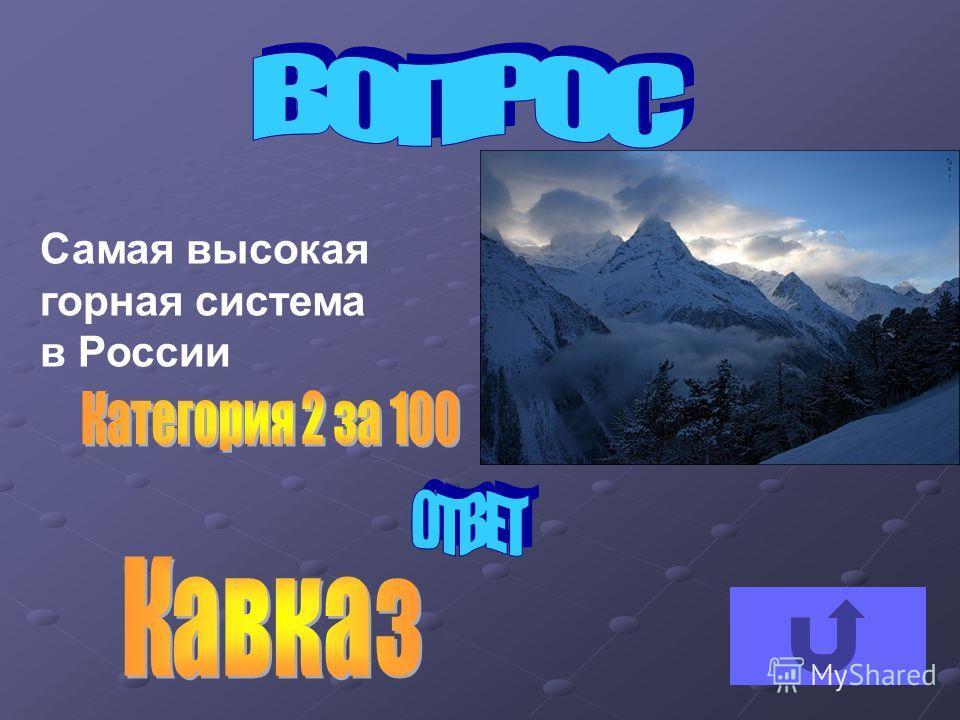 Самая высокая горная система в России