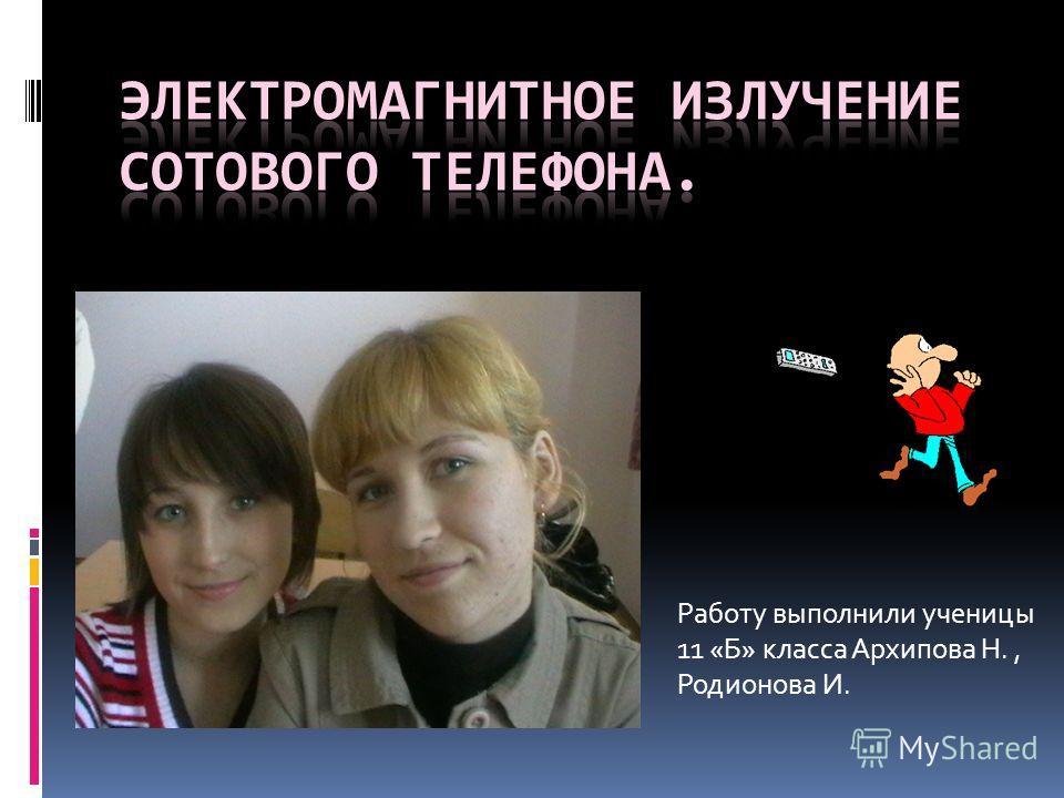 Работу выполнили ученицы 11 «Б» класса Архипова Н., Родионова И.