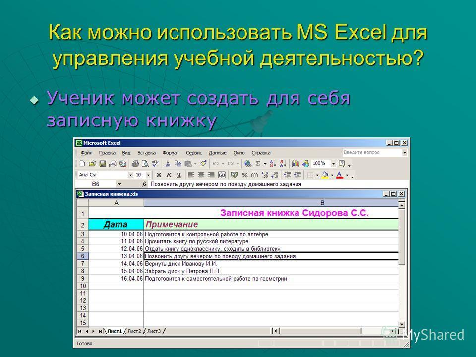 Как можно использовать MS Excel для управления учебной деятельностью? Ученик может создать для себя записную книжку Ученик может создать для себя записную книжку