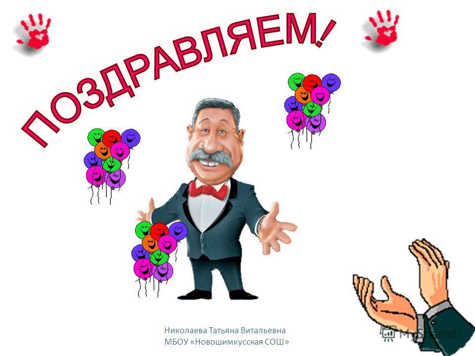 Николаева Татьяна Витальевна МБОУ «Новошимкусская СОШ»