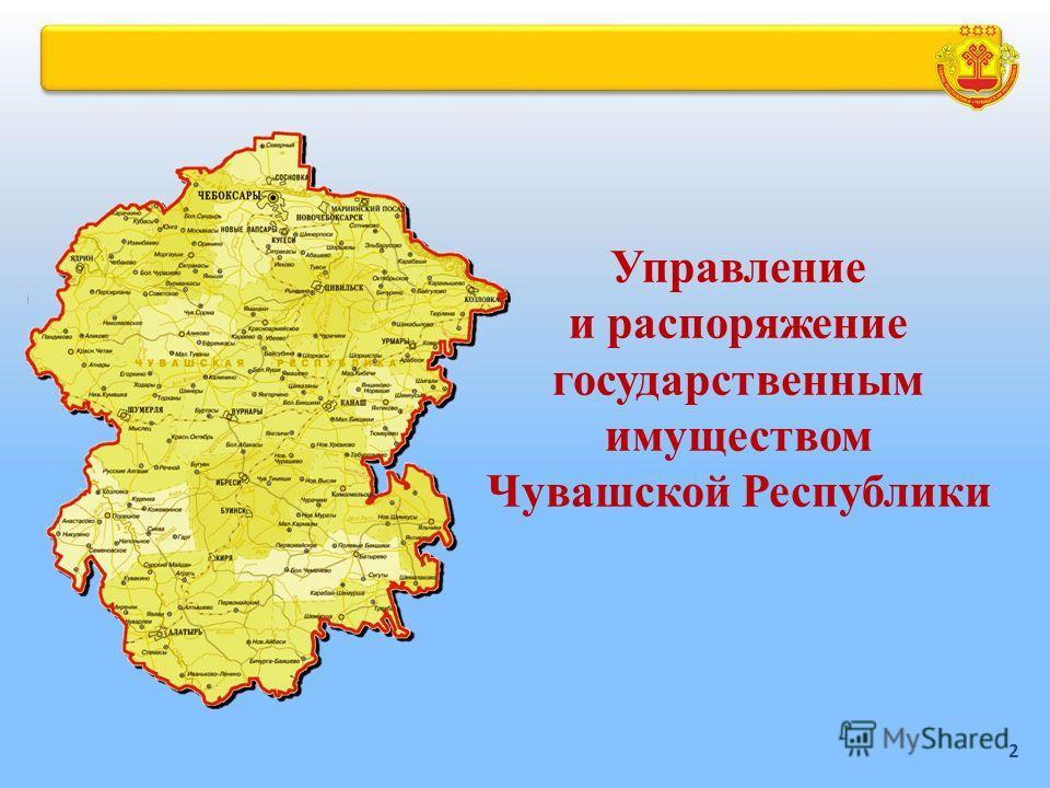Управление и распоряжение государственным имуществом Чувашской Республики 2