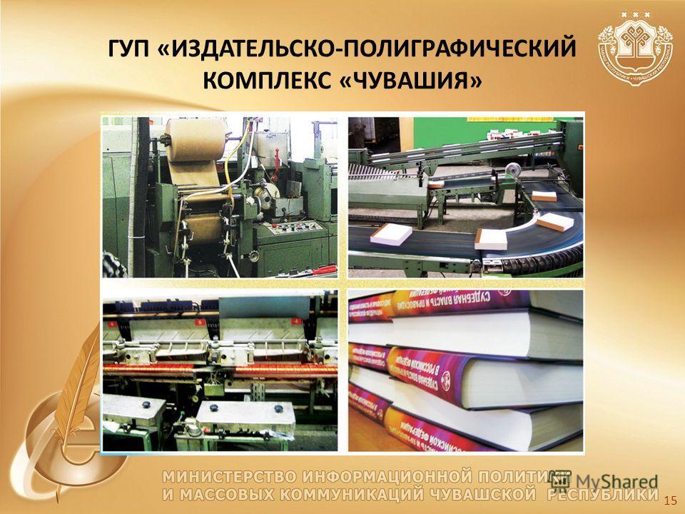 ГУП «ИЗДАТЕЛЬСКО-ПОЛИГРАФИЧЕСКИЙ КОМПЛЕКС «ЧУВАШИЯ» 15