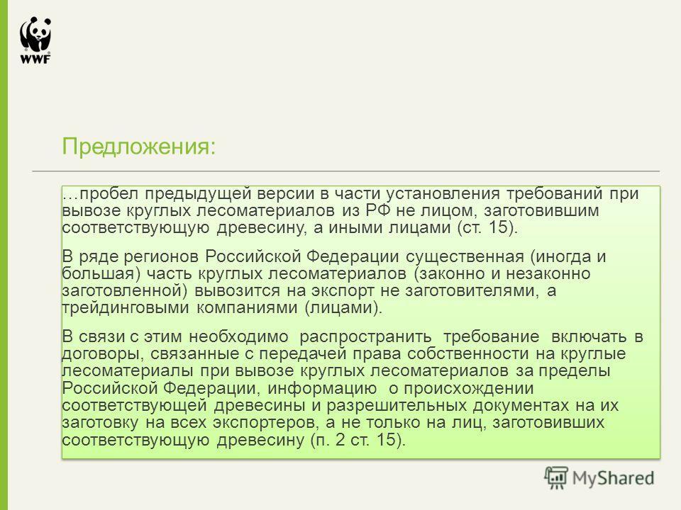 …пробел предыдущей версии в части установления требований при вывозе круглых лесоматериалов из РФ не лицом, заготовившим соответствующую древесину, а иными лицами (ст. 15). В ряде регионов Российской Федерации существенная (иногда и большая) часть кр
