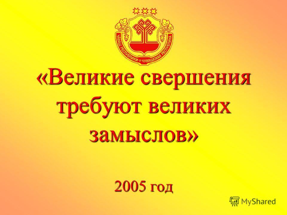 ПОСЛАНИЕ Президента Чувашской Республики Государственному Совету Чувашской Республики 2005 год