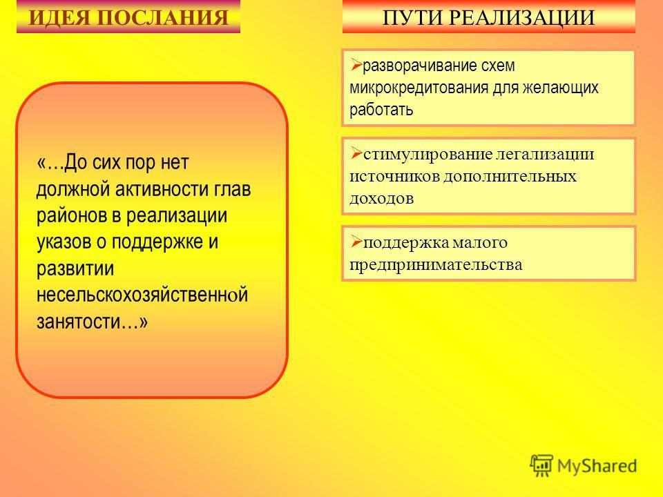 «…Серьезнейшим фактором экономического роста и улучшения уровня жизни населения является наша политика по развитию общественной инфраструктуры. Начинаем еще один мега-проект…» ИДЕЯ ПОСЛАНИЯПУТИ РЕАЛИЗАЦИИ реализация РЦП «Обеспечение населения Чувашск
