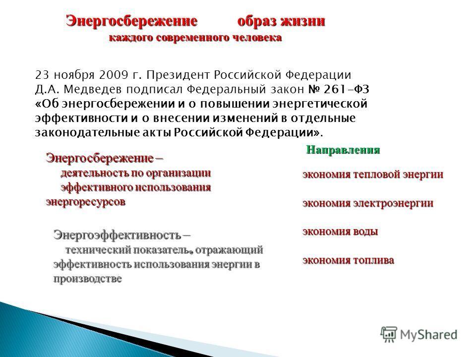 23 ноября 2009 г. Президент Российской Федерации Д.А. Медведев подписал Федеральный закон 261-ФЗ «Об энергосбережении и о повышении энергетической эффективности и о внесении изменений в отдельные законодательные акты Российской Федерации». Энергосбер