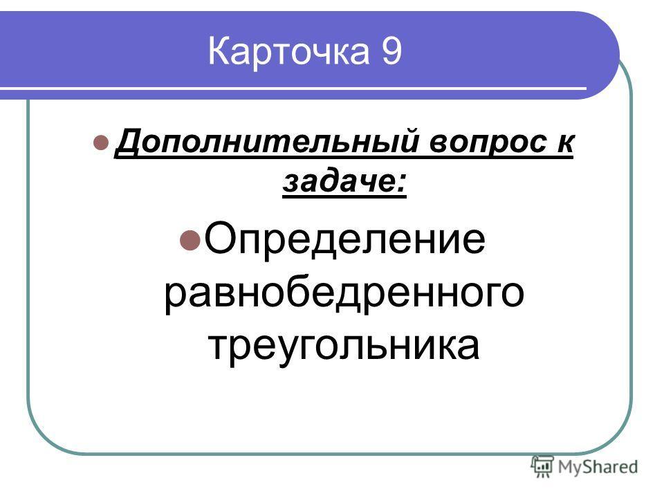 Карточка 9 Дополнительный вопрос к задаче: Определение равнобедренного треугольника