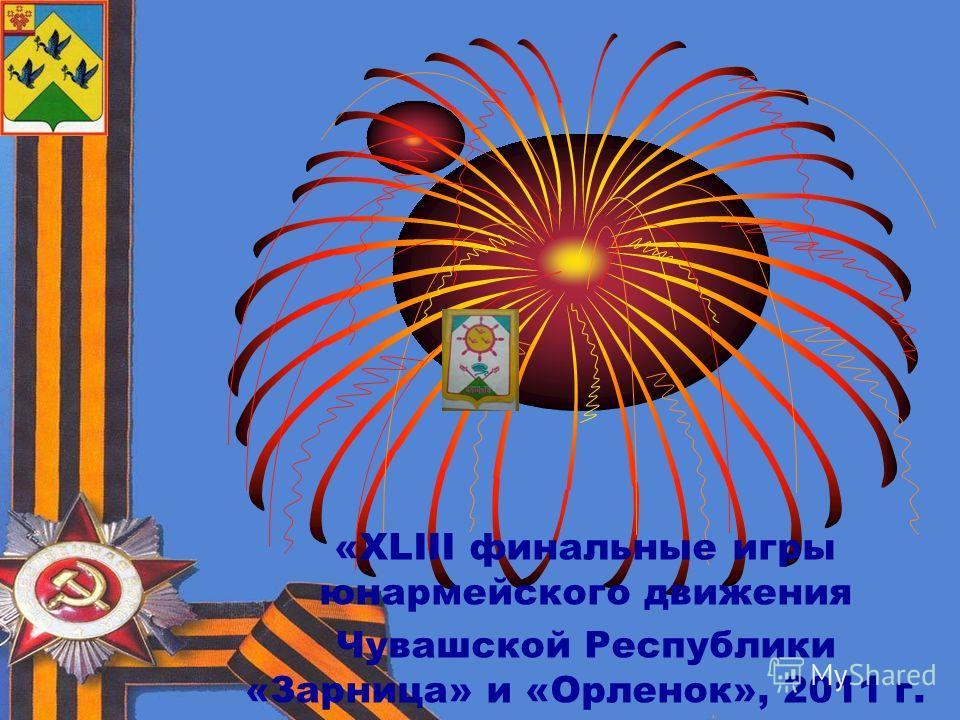 «XLIII финальные игры юнармейского движения Чувашской Республики «Зарница» и «Орленок», 2011 г.