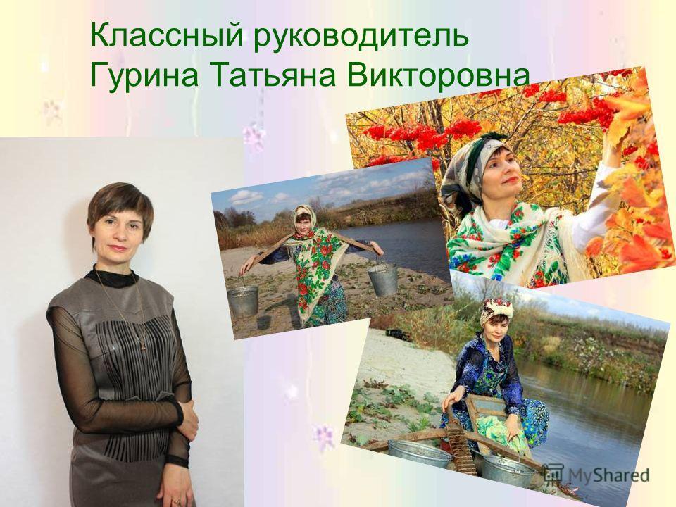 Классный руководитель Гурина Татьяна Викторовна