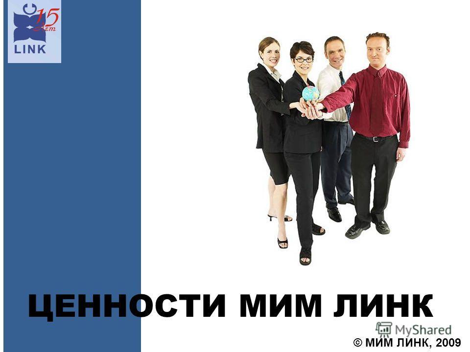 ЦЕННОСТИ МИМ ЛИНК © МИМ ЛИНК, 2009