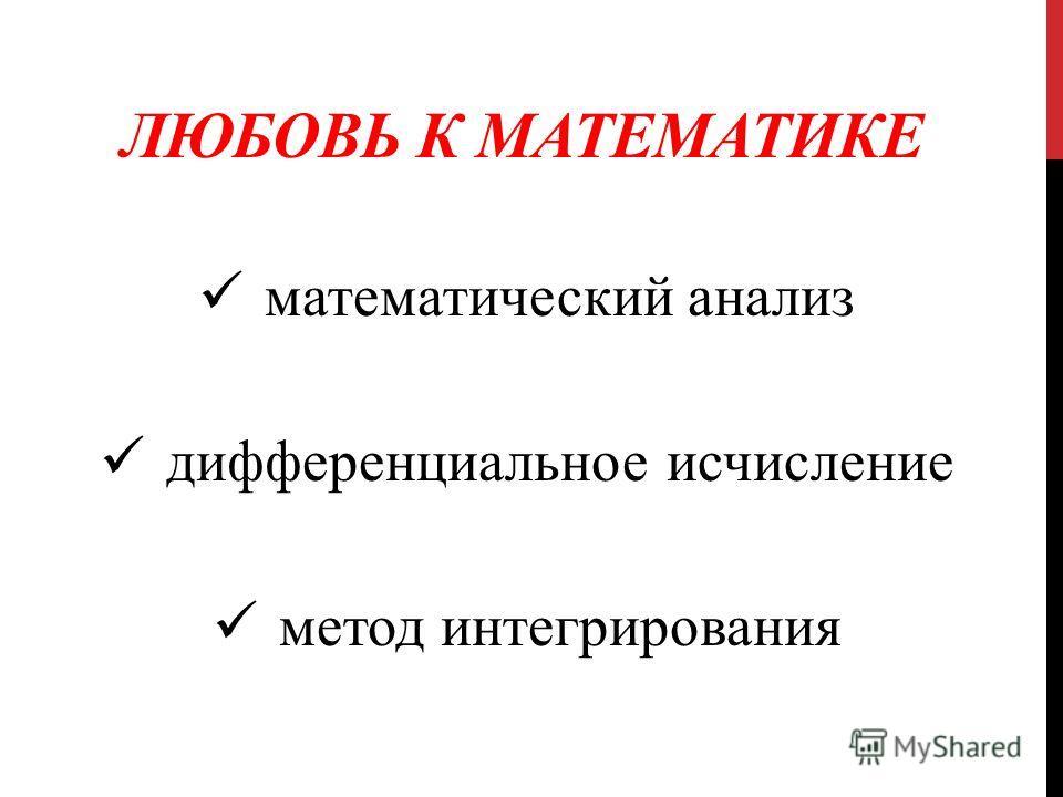 ЛЮБОВЬ К МАТЕМАТИКЕ математический анализ дифференциальное исчисление метод интегрирования