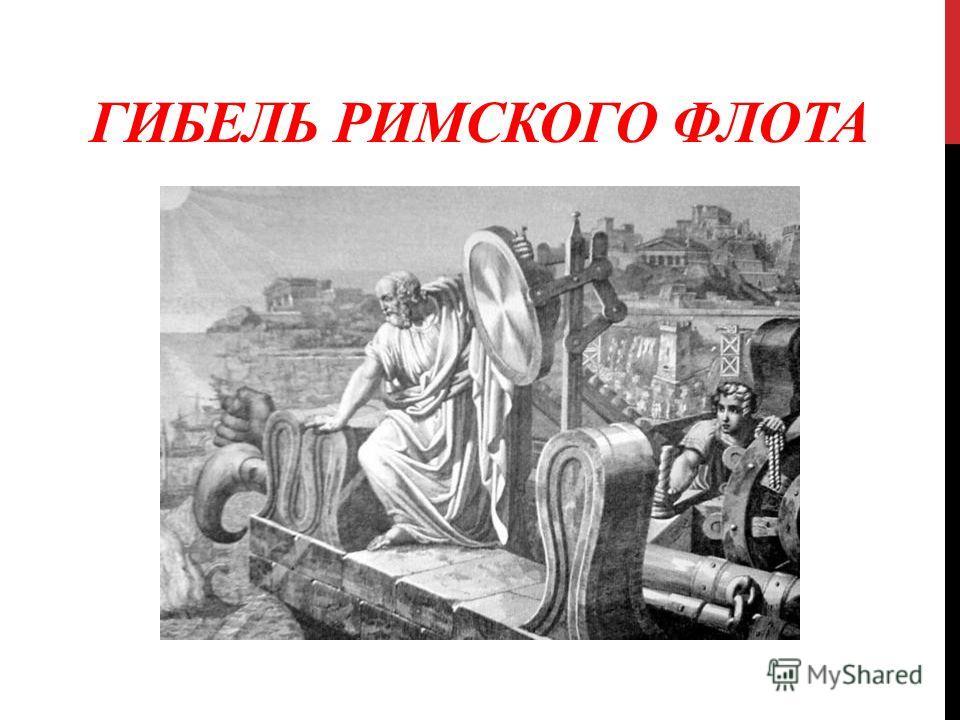 ГИБЕЛЬ РИМСКОГО ФЛОТА