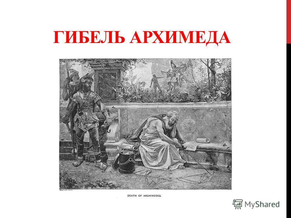 ГИБЕЛЬ АРХИМЕДА
