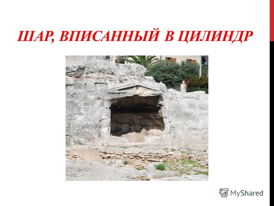 ШАР, ВПИСАННЫЙ В ЦИЛИНДР