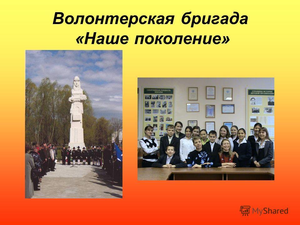 Волонтерская бригада «Наше поколение»