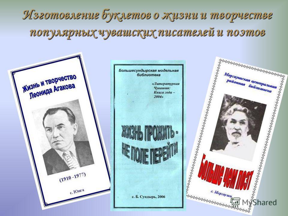 Информация в районной газете «+.нтер\ ялав.» о подготовке и проведению мероприятий.