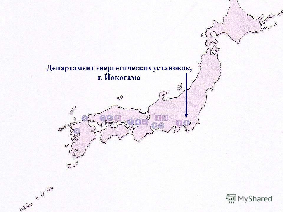 Департамент энергетических установок, г. Йокогама