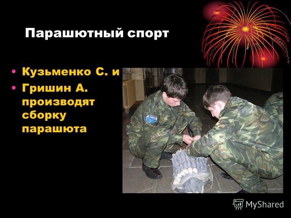 Парашютный спорт Кузьменко С. и Гришин А. производят сборку парашюта