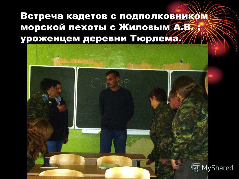 Встреча кадетов с подполковником морской пехоты с Жиловым А.В. ; уроженцем деревни Тюрлема.