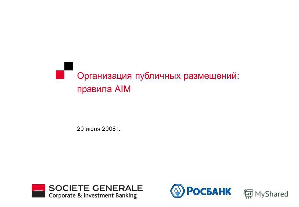 Организация публичных размещений: правила AIM 20 июня 2008 г.