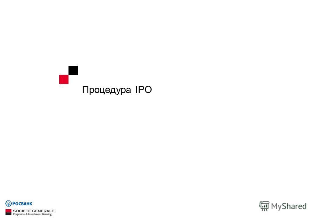 Процедура IPO