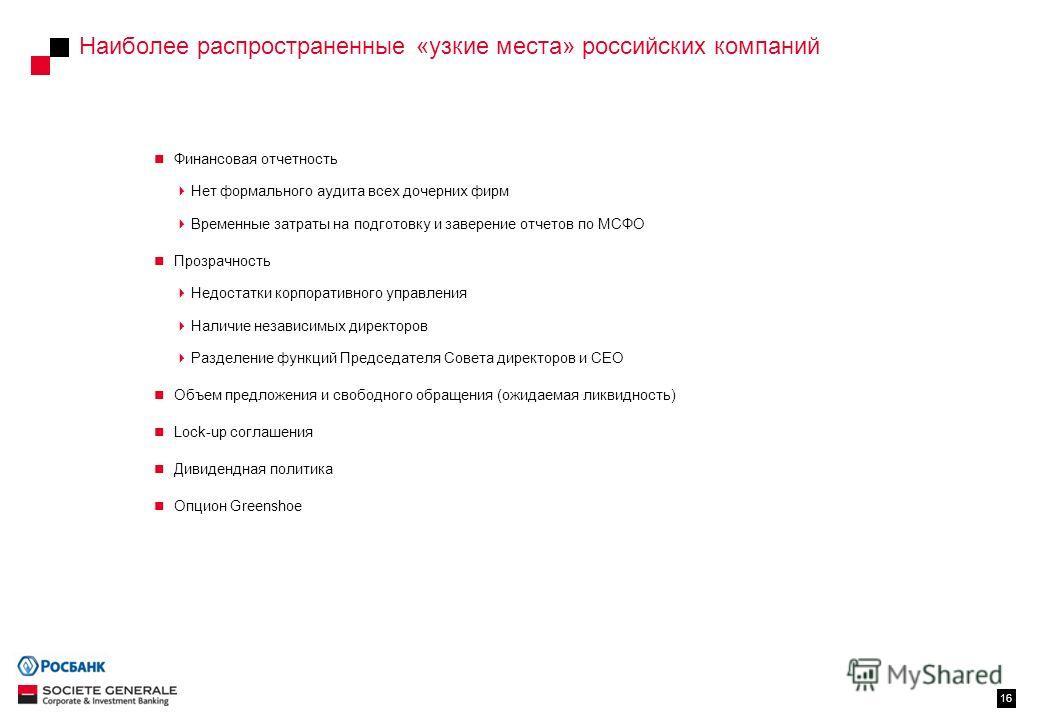 Наиболее распространенные «узкие места» российских компаний 16 Финансовая отчетность Нет формального аудита всех дочерних фирм Временные затраты на подготовку и заверение отчетов по МСФО Прозрачность Недостатки корпоративного управления Наличие незав