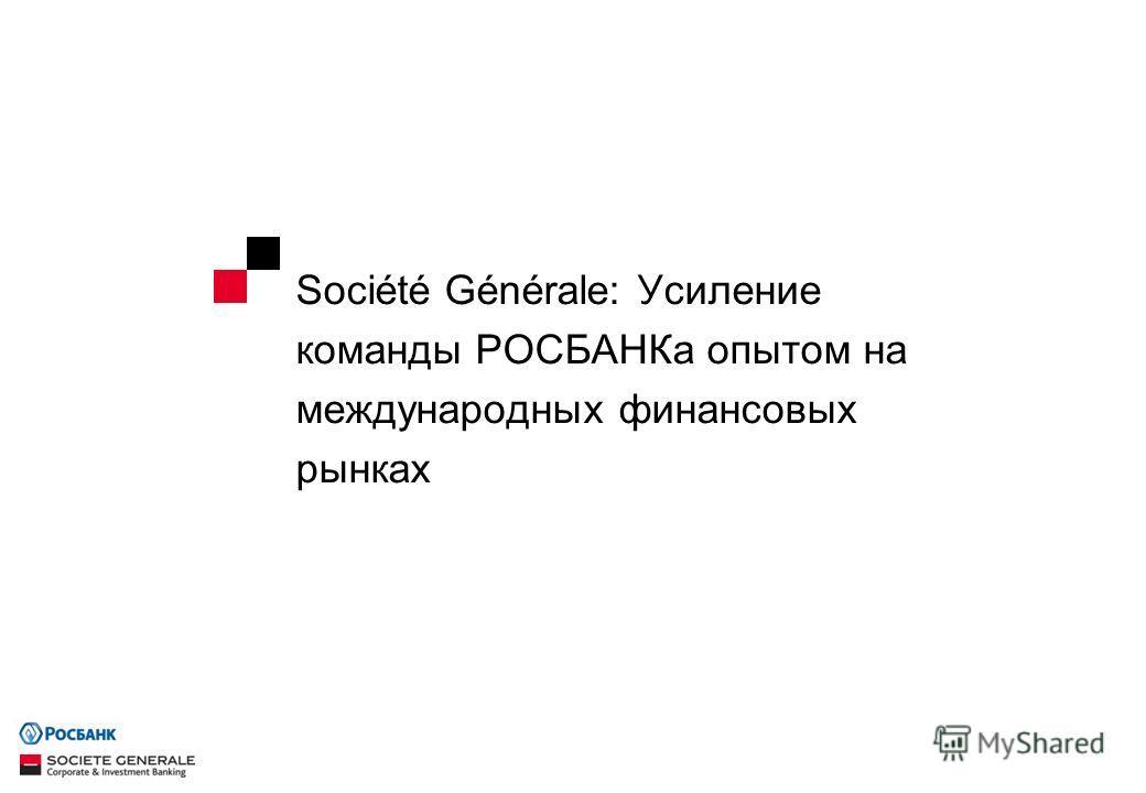 Société Générale: Усиление команды РОСБАНКа опытом на международных финансовых рынках