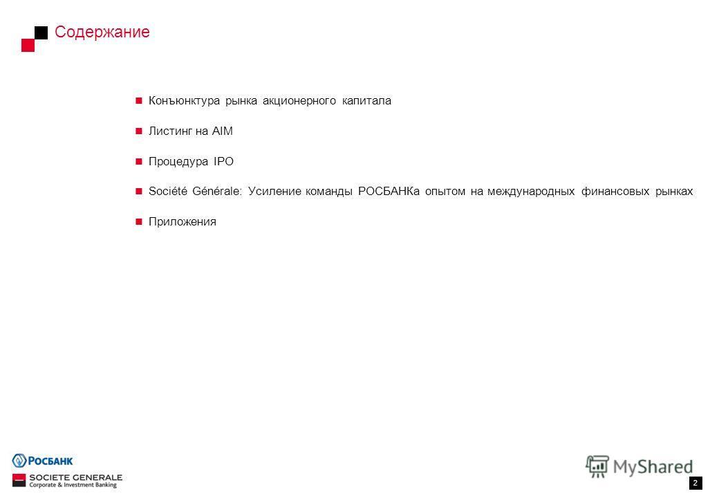 2 Содержание Конъюнктура рынка акционерного капитала Листинг на AIM Процедура IPO Société Générale: Усиление команды РОСБАНКа опытом на международных финансовых рынках Приложения